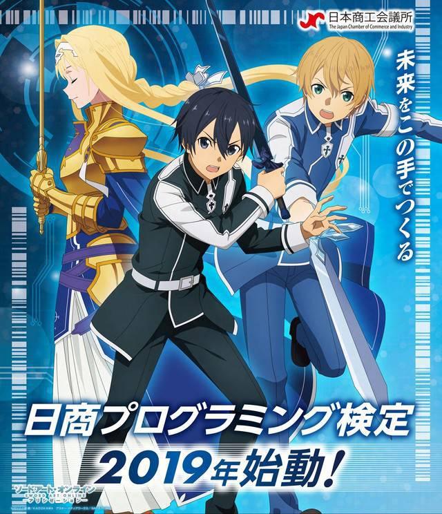 Sword Art Online x Japanese Chamber of Commerce