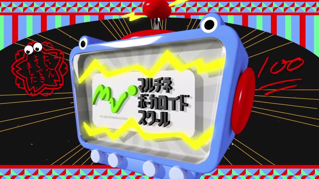 Maltine Vocaloid School
