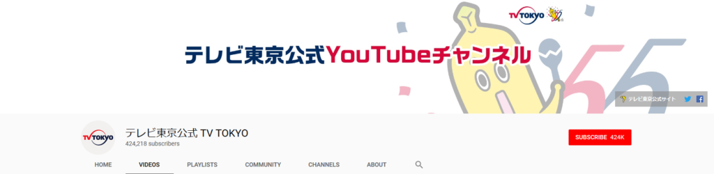 TV Tokyo YouTube channel
