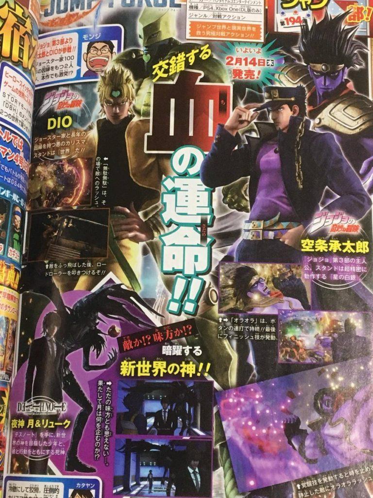Dio and Jotaro announcement