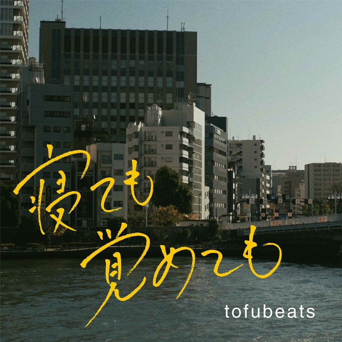 tofubeats to Release Original 12 Track