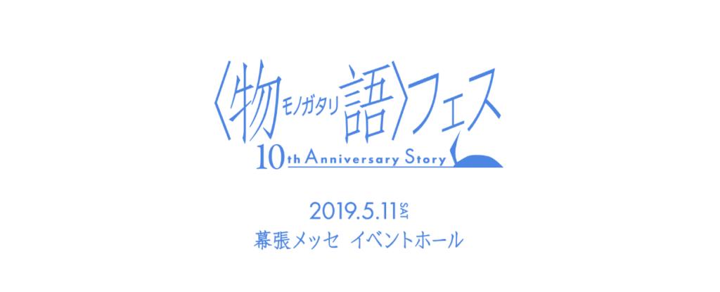 Monogatari Fes banner