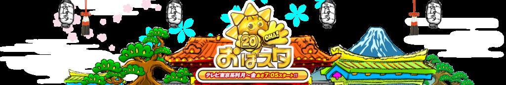 Ohasuta banner