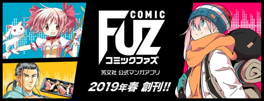 COMIC FUZ banner