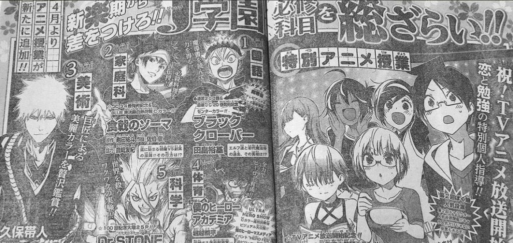 Magazine scan with reveal info