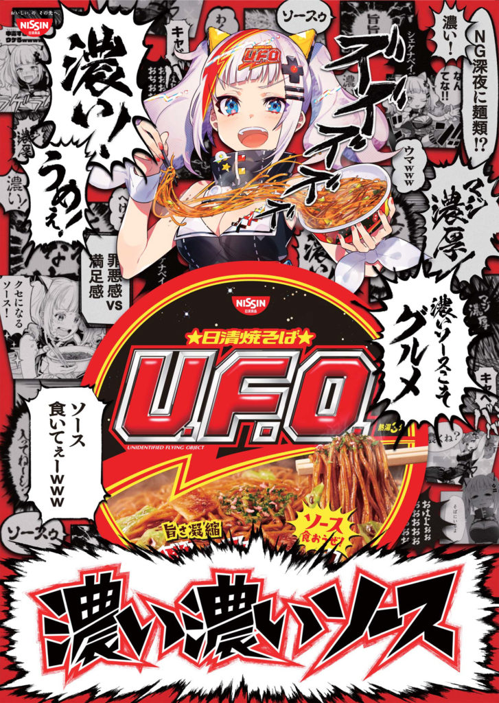 Virtual YouTuber Kaguya Luna's New UFO Yakisoba Ad is Total Chaos