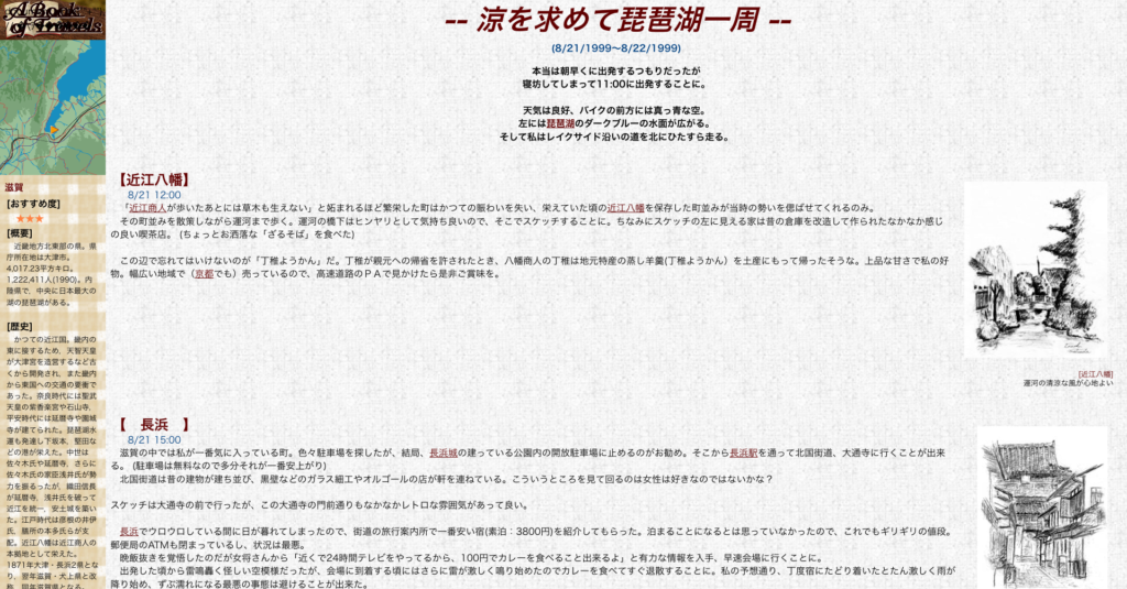 The Closure of GeoCities in Japan Will Be a Disaster for Preserving Early Japanese Internet Culture
