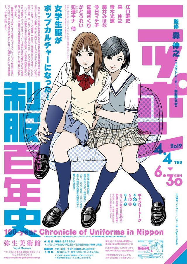 Hisashi Eguchi Illustrates Seifuku Exhibition Poster