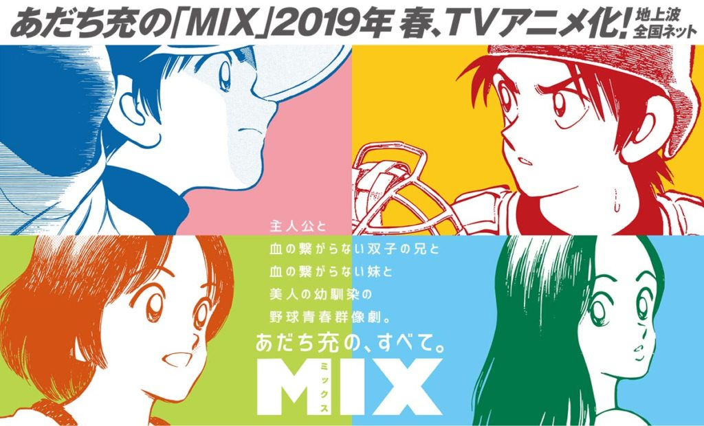 Mix Header