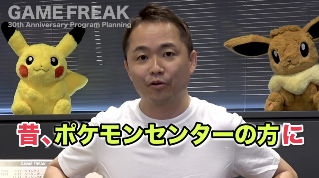 GAME FREAK's 30-Year History to be Explored in New YouTube Series