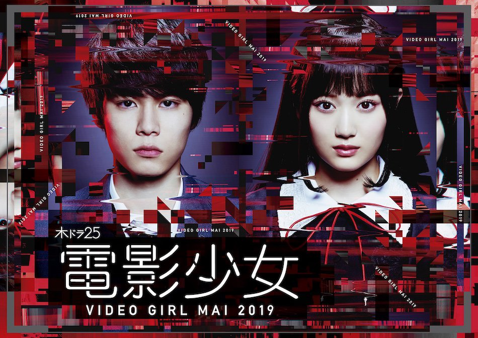 Video Girl Ai Live-Action TV Drama Returns With New Mai Centric Series