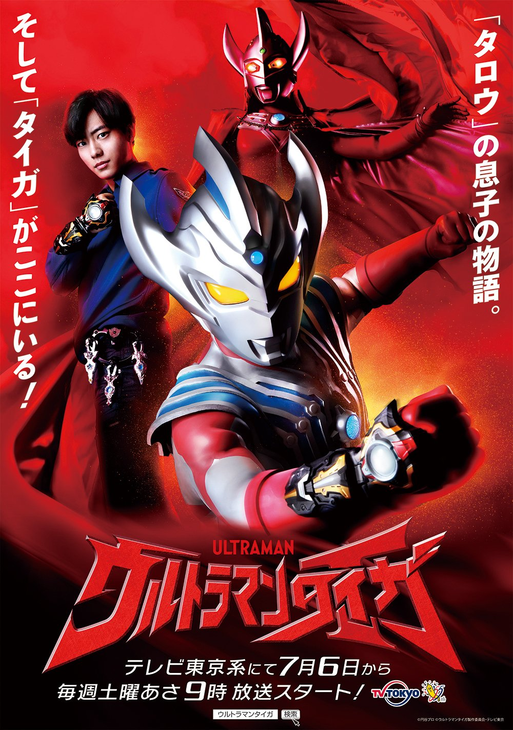 ULTRAMAN TAIGA Announced as the Latest Live-Action Series