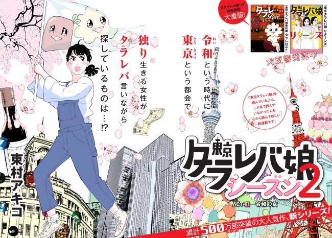 Tokyo Tarareba Girls Season 2