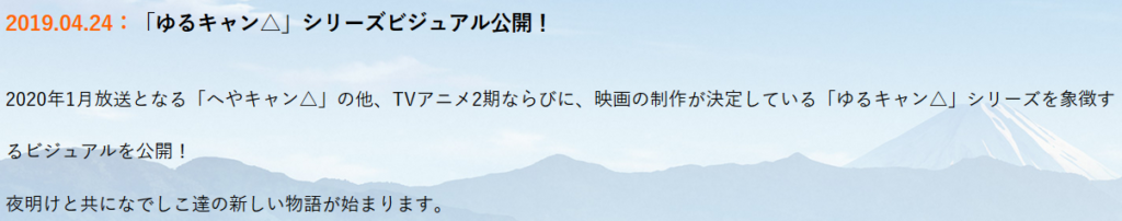 'Yuru Camp' Firms up With 'Series Key Visual' Ahead of New 'Heya Camp' Anime