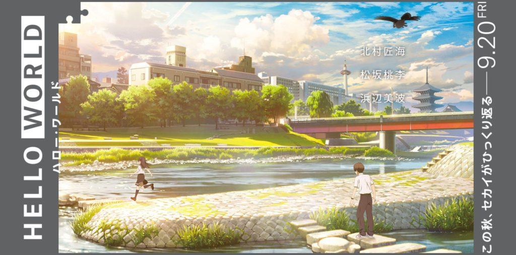 Original Anime Films Hello World Gets First Trailer, Main Cast Announcement