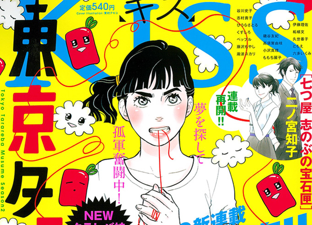 Tokyo Tarareba Girls Season 2 By Princess Jellyfish Creator Debuts