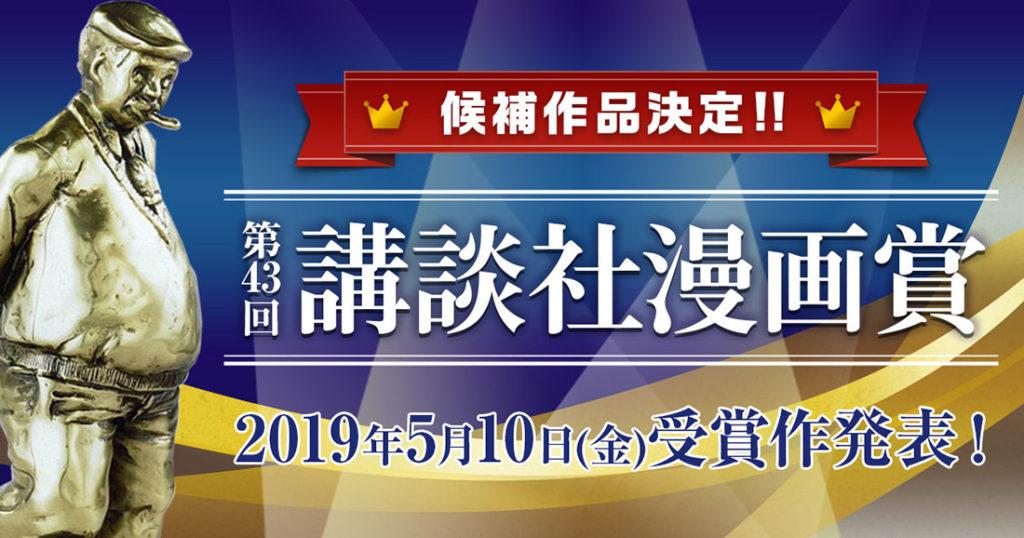 Kodansha Manga Award Announcement