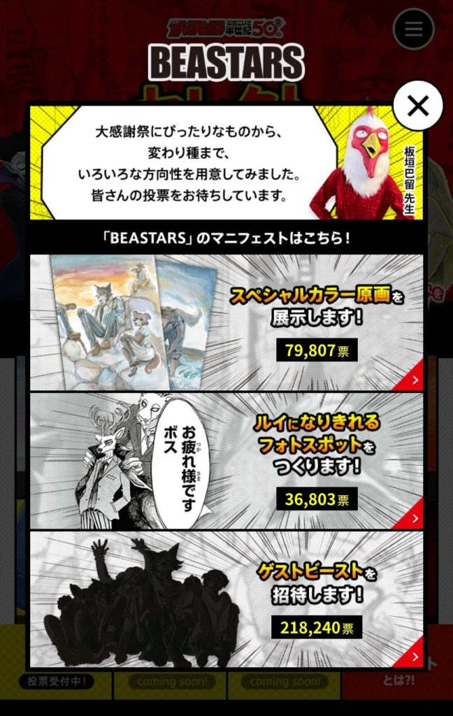 Weekly Shonen Champion to Favor Fan Choice in 50th Anniversary Celebrations