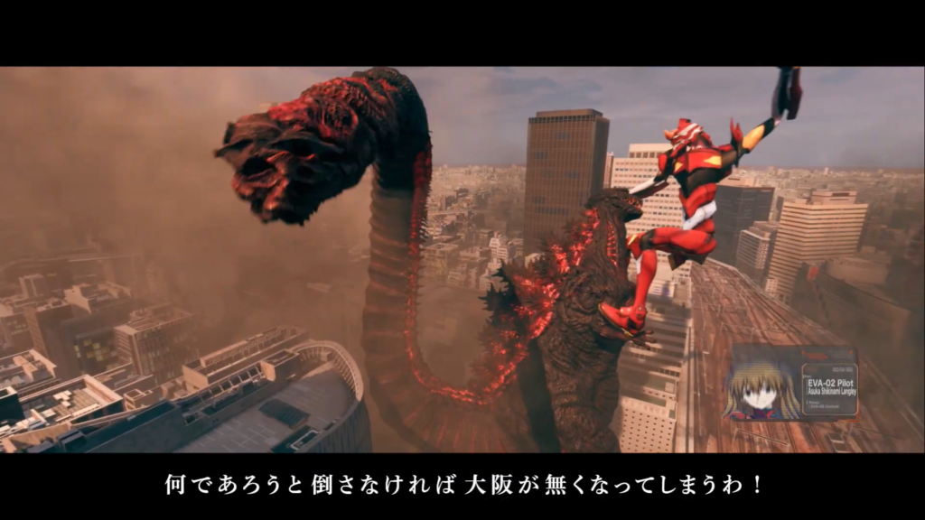 Godzilla vs Evangelion the Real 4-D