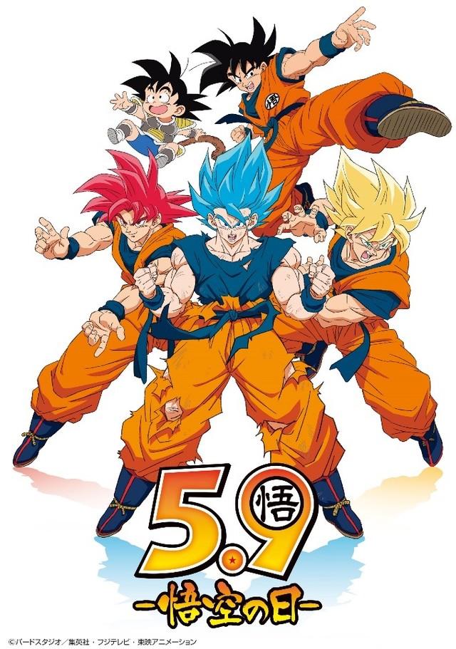 Goku Day Illustration