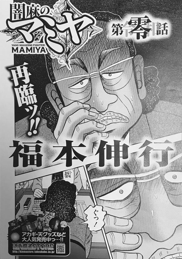 Nobuyuki Fukumoto Makes Surprise Return to Mahjong with 'Mamiya'