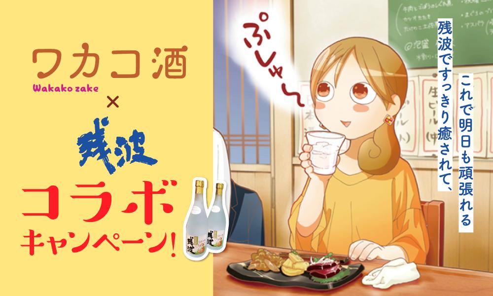 Wakako From Wakakozake Has Her Own Sake