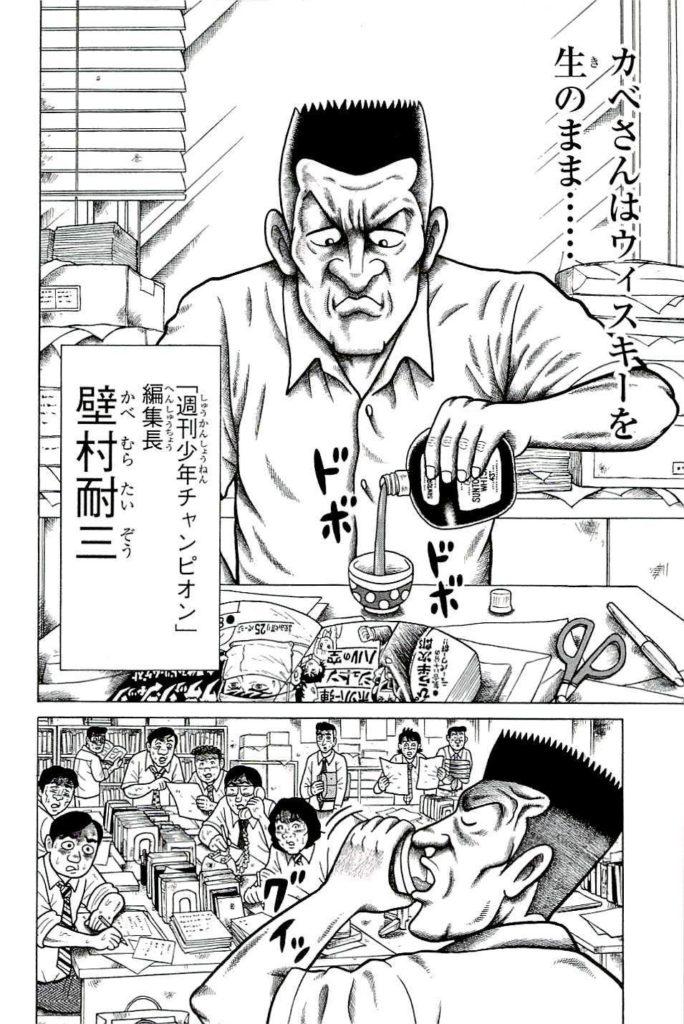 Kabemura Taizou in Black Jack