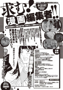 Weekly Big Comic Spirits manga editor open call