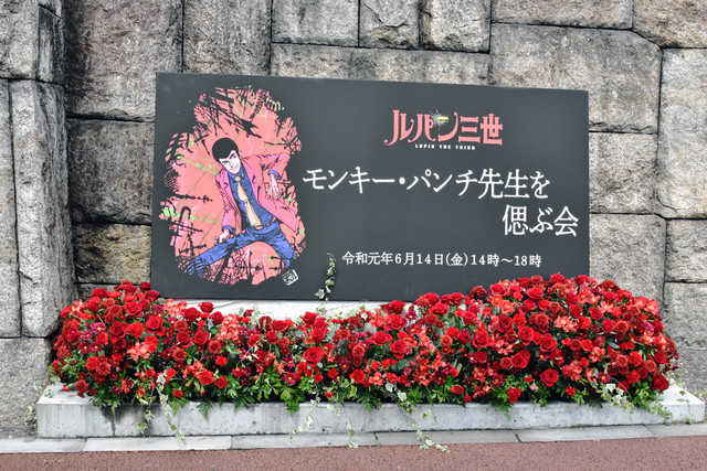Monkey Punch's Funeral: Industry Says Touching Goodbye to 'Lupin the Third' Creator