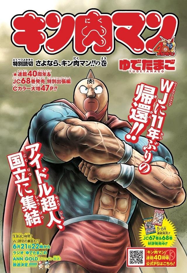 Kinnikuman Returns To Shonen Jump After 11 Years