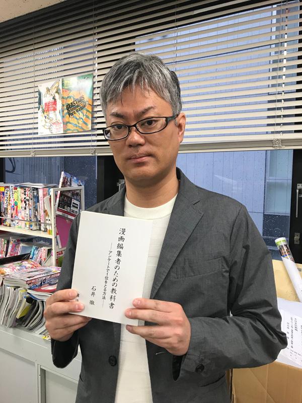 Takekawa Shingo with Kodansha textbook for manga editors