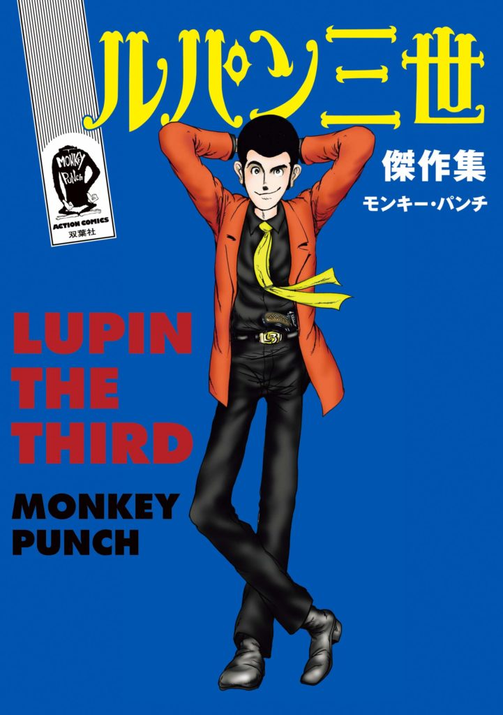 Lupin the Third manga 'special collection'