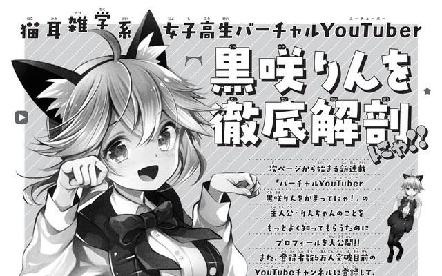 Rin Kurosaki Gets First Official Serialized Virtual YouTuber Manga