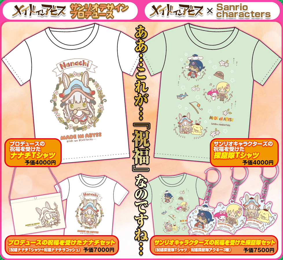 Sanrio and 'Made in Abyss' Team Up to Produce Some Adorably Inappropriate Goods