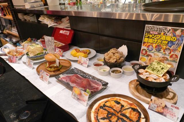 Otona no Jump Sakaba menu