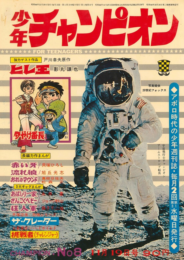 Weekly Shonen Champion Apollo 11 cover