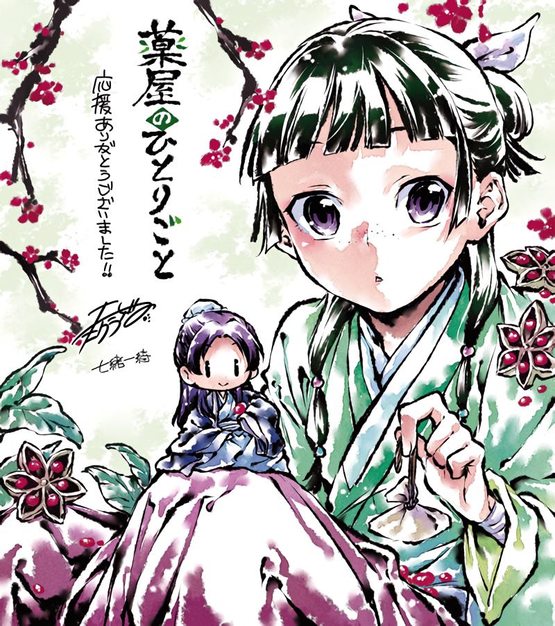 Tsugi ni Kuru Manga Award 2019