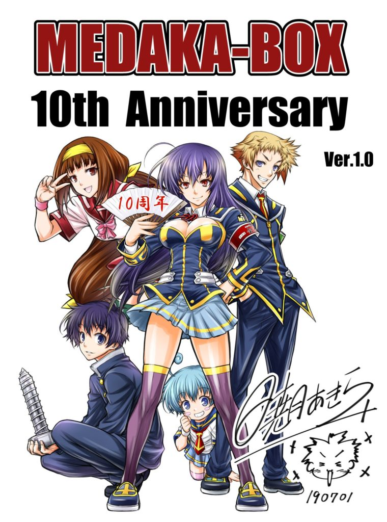 Medaka Box 10th anniversary version 1.0