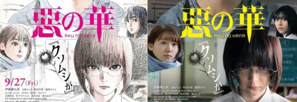 New The Flowers Of Evil Poster Fuses Manga & Film
