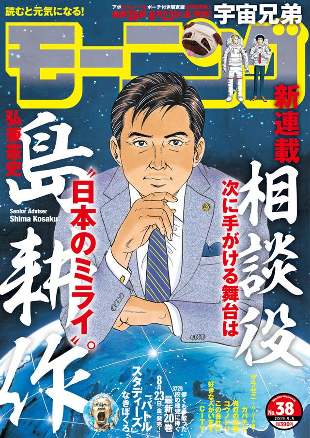 Consultant Kosaku Shima