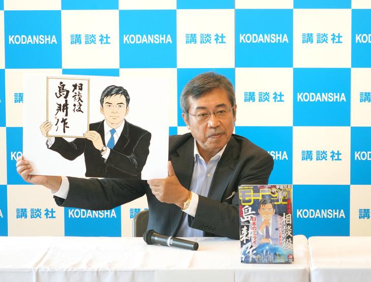 'Consultant Kosaku Shima' Sees the Eternal Salaryman Change Jobs