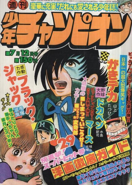 Black Jack Manga at Weekly Shonen Champion