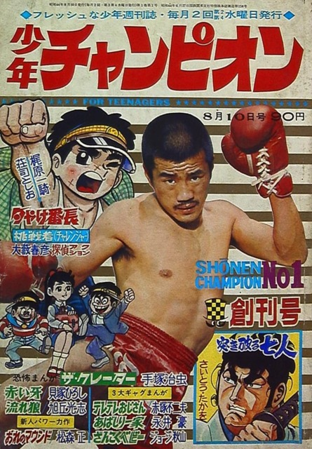 Weekly Shonen Champion inaugural issue