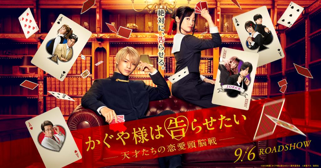 Kaguya-sama: Love is War Succeeds Where Many Live-Action Adaptations Fail