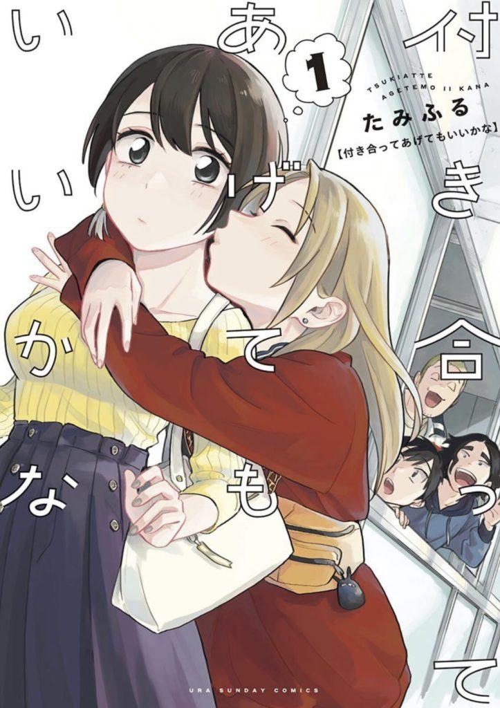 Tsukiatte Agete mo Ii ka na manga cover Vol.1