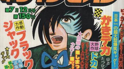 Kabemura Taizo: The Man Who Made Shonen Manga