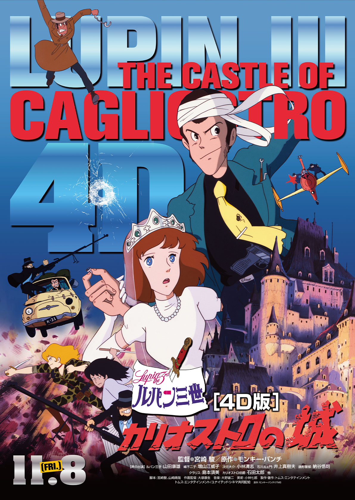 Lupin The Third: The Castle of Cagliostro Re-Imagined Into A 4D Film Experience