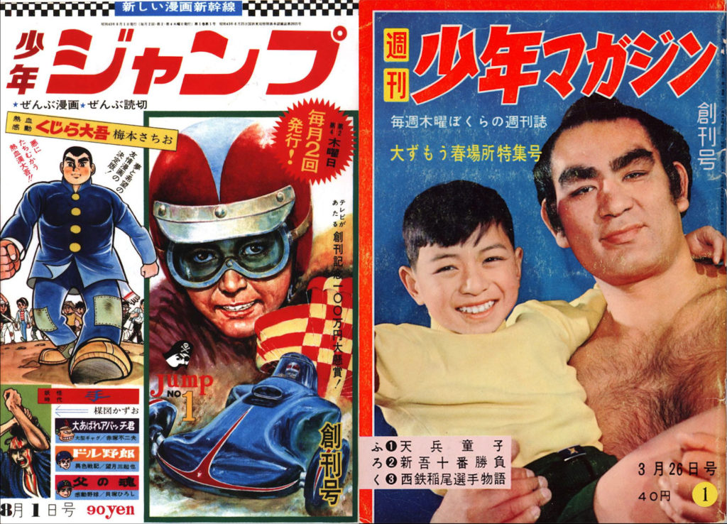 Inaugural issues of Weekly Shonen Jump (left) and Weekly Shonen Magazine (right)