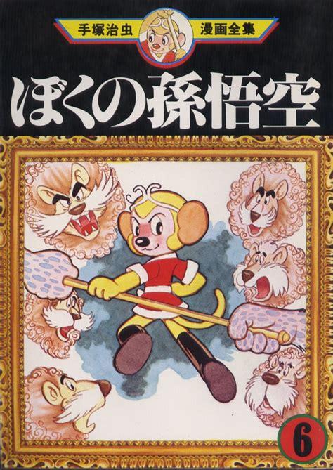 Osamu Tezuka's Boku no Son Goku, volume 6