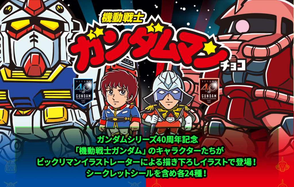 Lotte Launches Gundam Collaborative Bikkuriman Collection